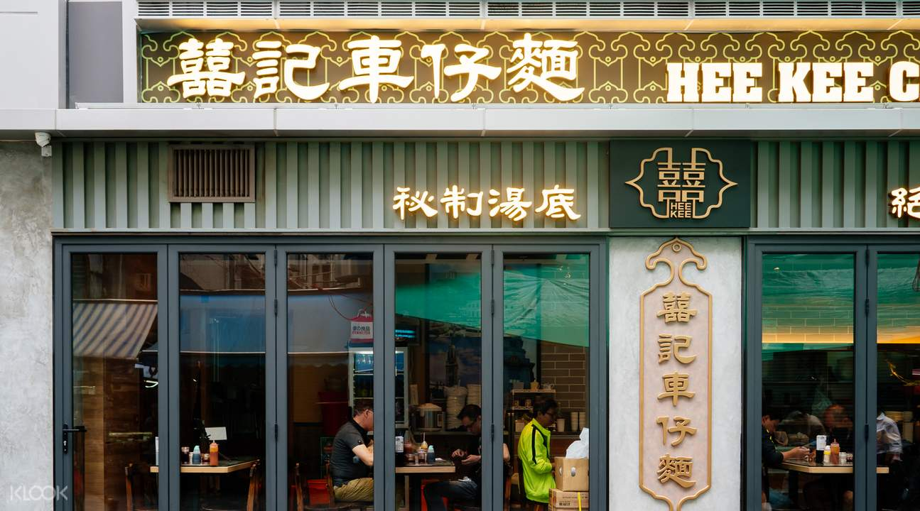 hee kee cart noodle street food hong kong