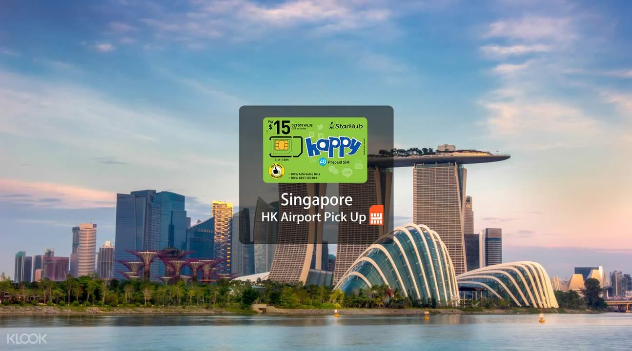 新加坡電話卡