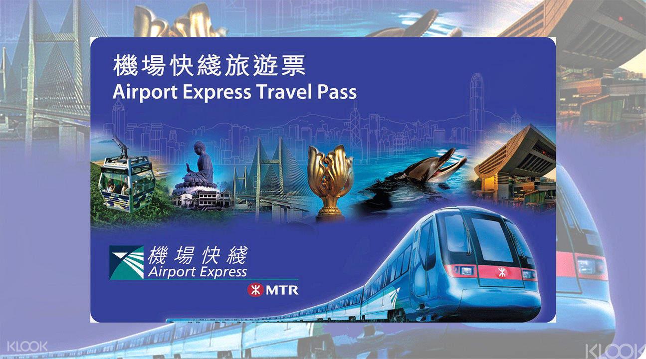 港鐵旅遊票