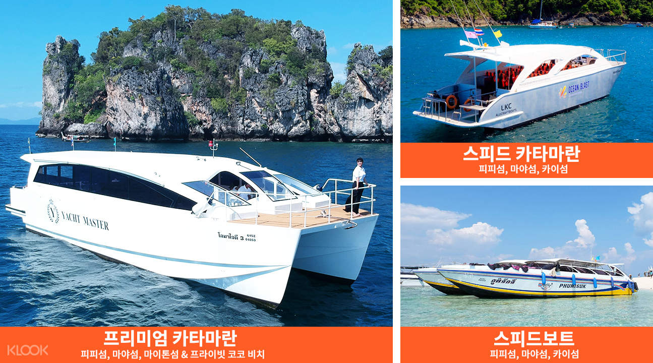 catamaran boat for cruising phi phi islands