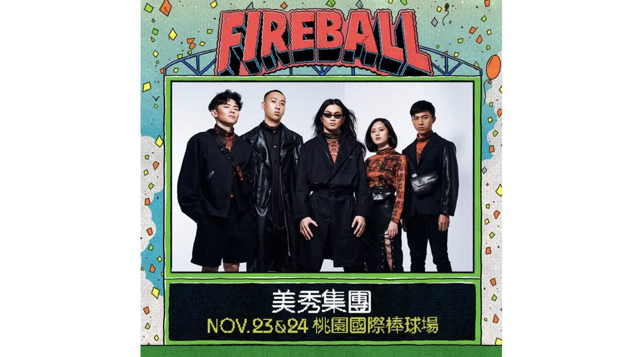 2019火球祭