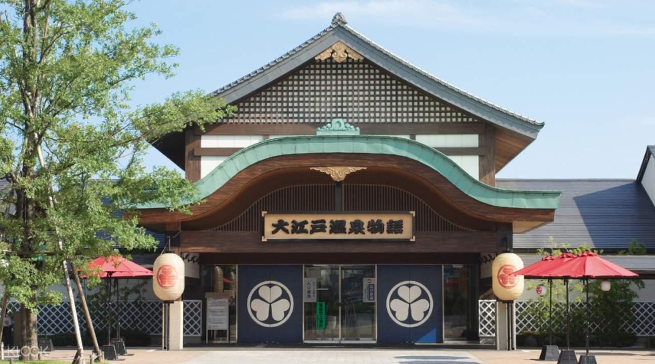 in front of Oedo-Onsen Monogatari