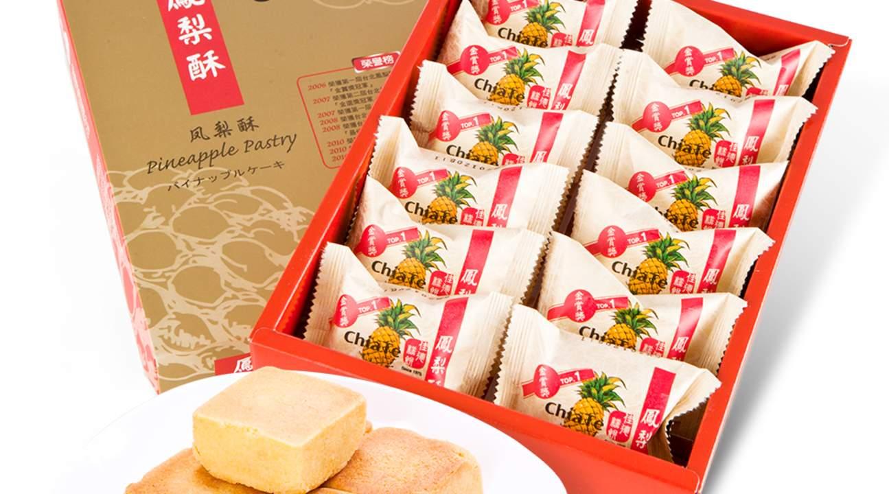 chia te bakery pineapple cake souvenir set