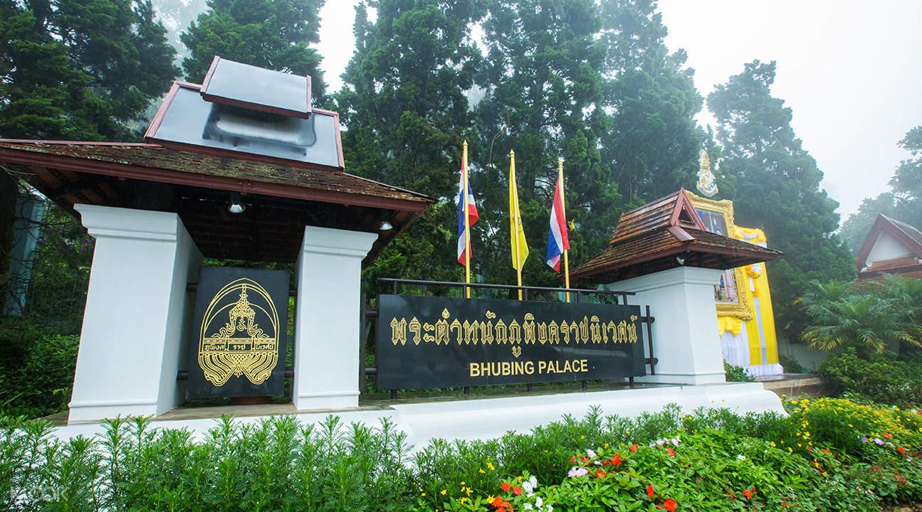 entrance of bhubing palace