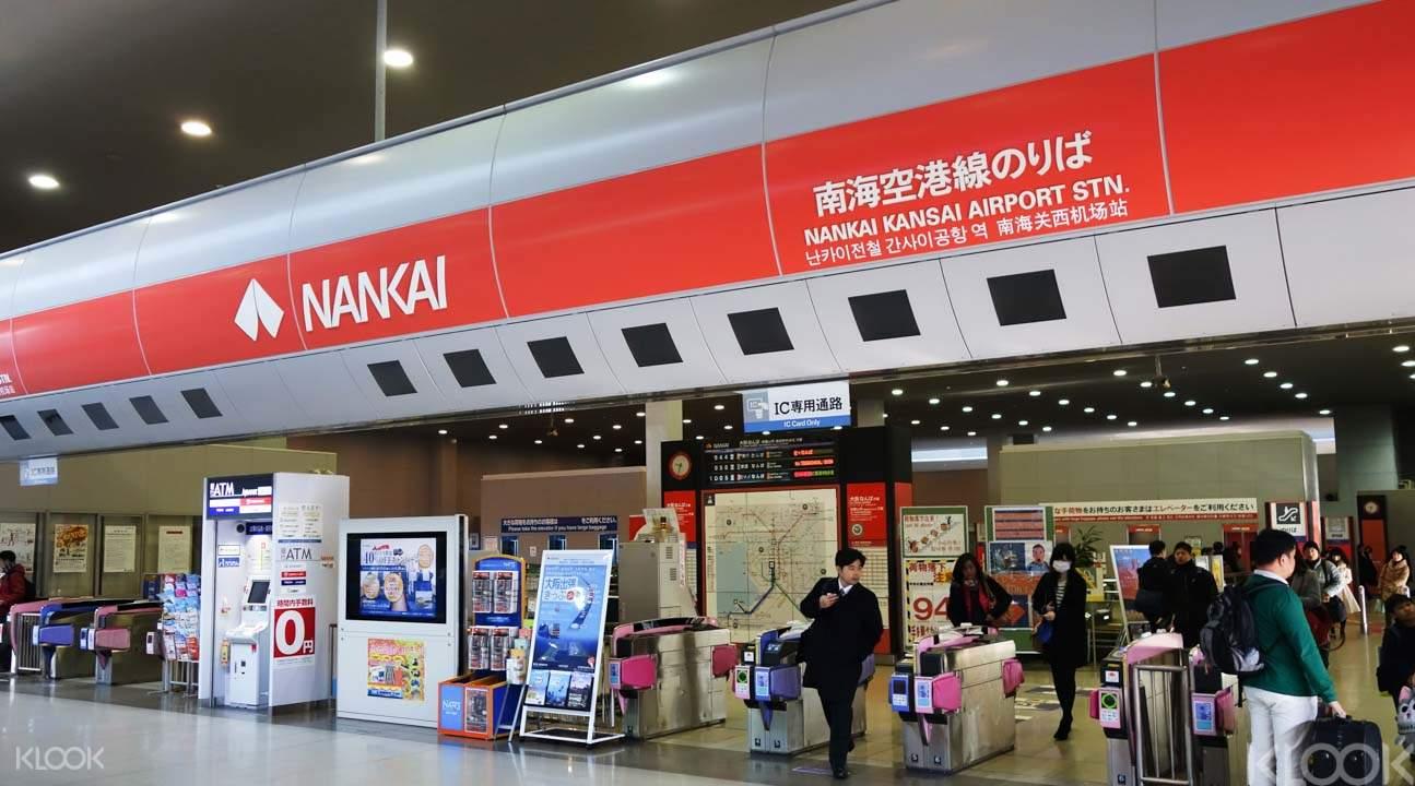 大阪南海電鐵機場站