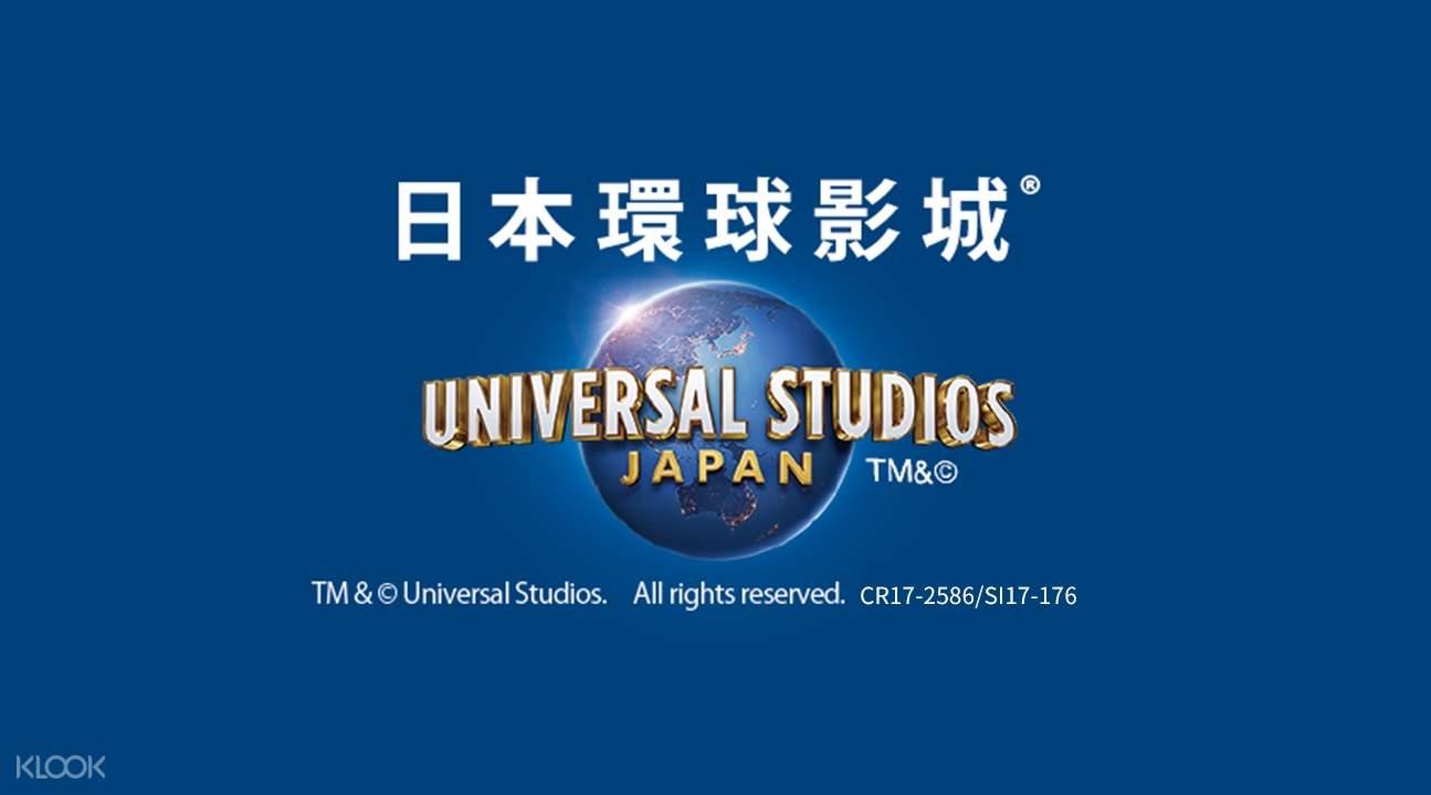 大阪環球影城,大阪海遊館,大阪環球影城套票