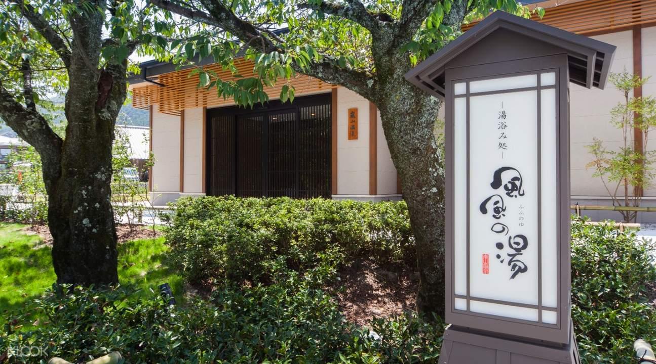 entrance of fu fu no yu onsen