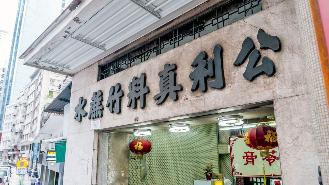 香港 中环 公利真料竹蔗水