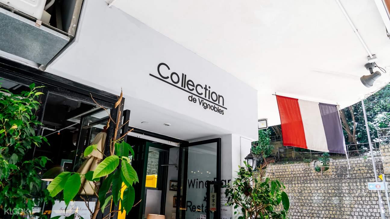 香港坚尼地城CollectiondeVignobles