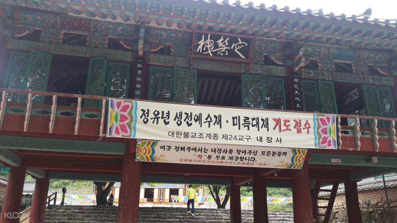 内藏山国家公园一日游