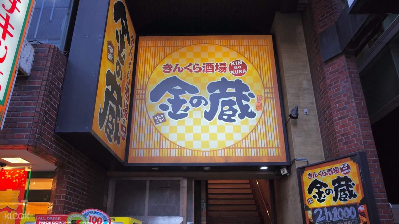 東京金藏居酒屋