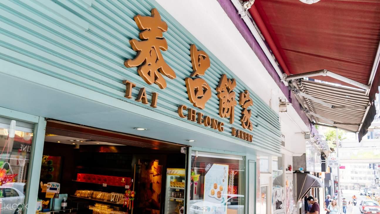 tai cheong bakery tsim sha tsui hong kong