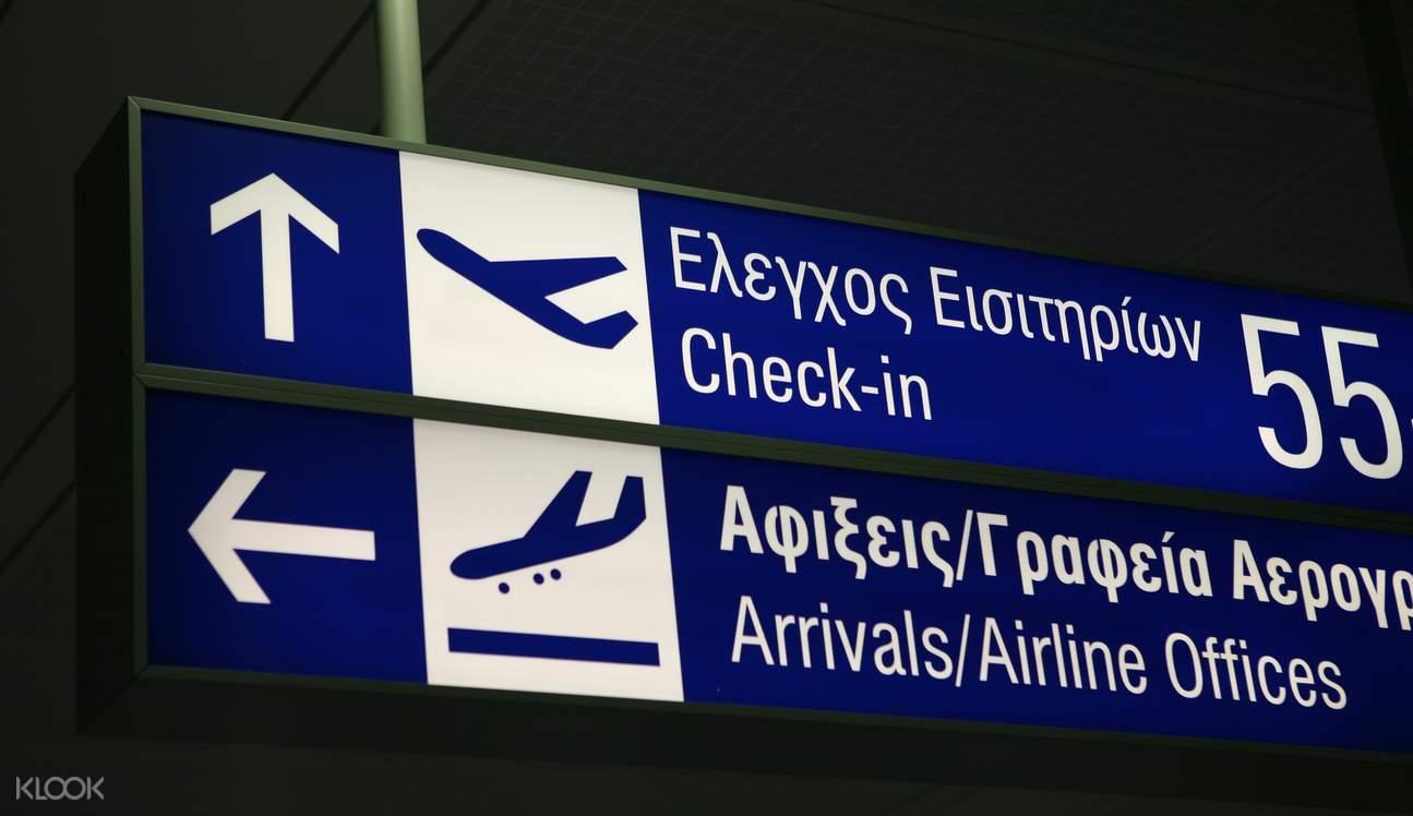 雅典机场往返巴士