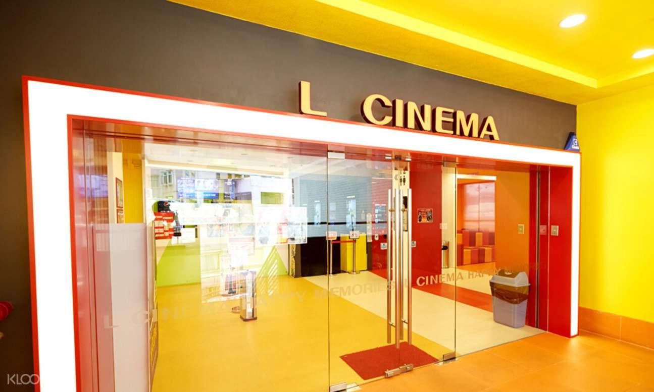 L Cinema入口