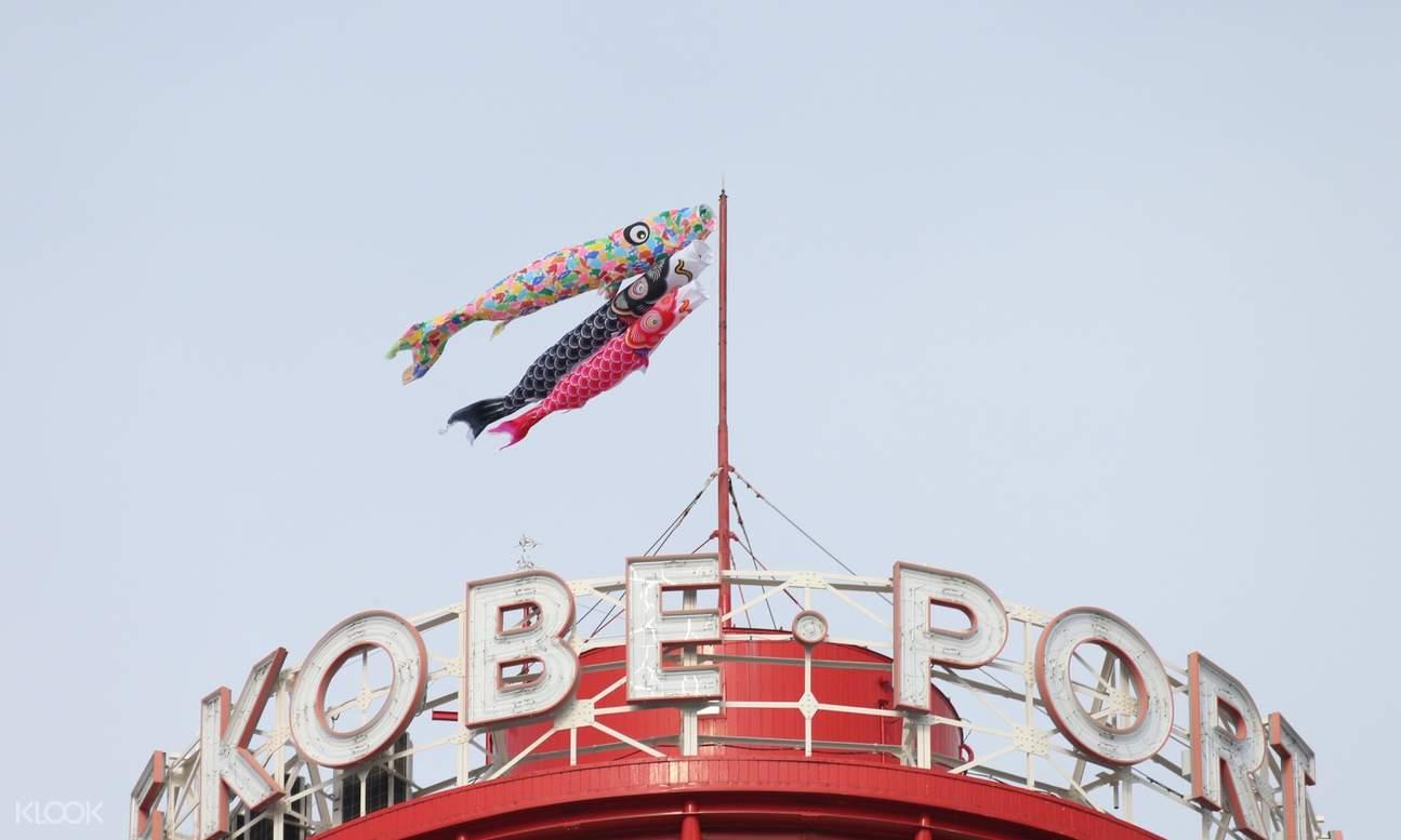 koi fish flag on top of kobe tower