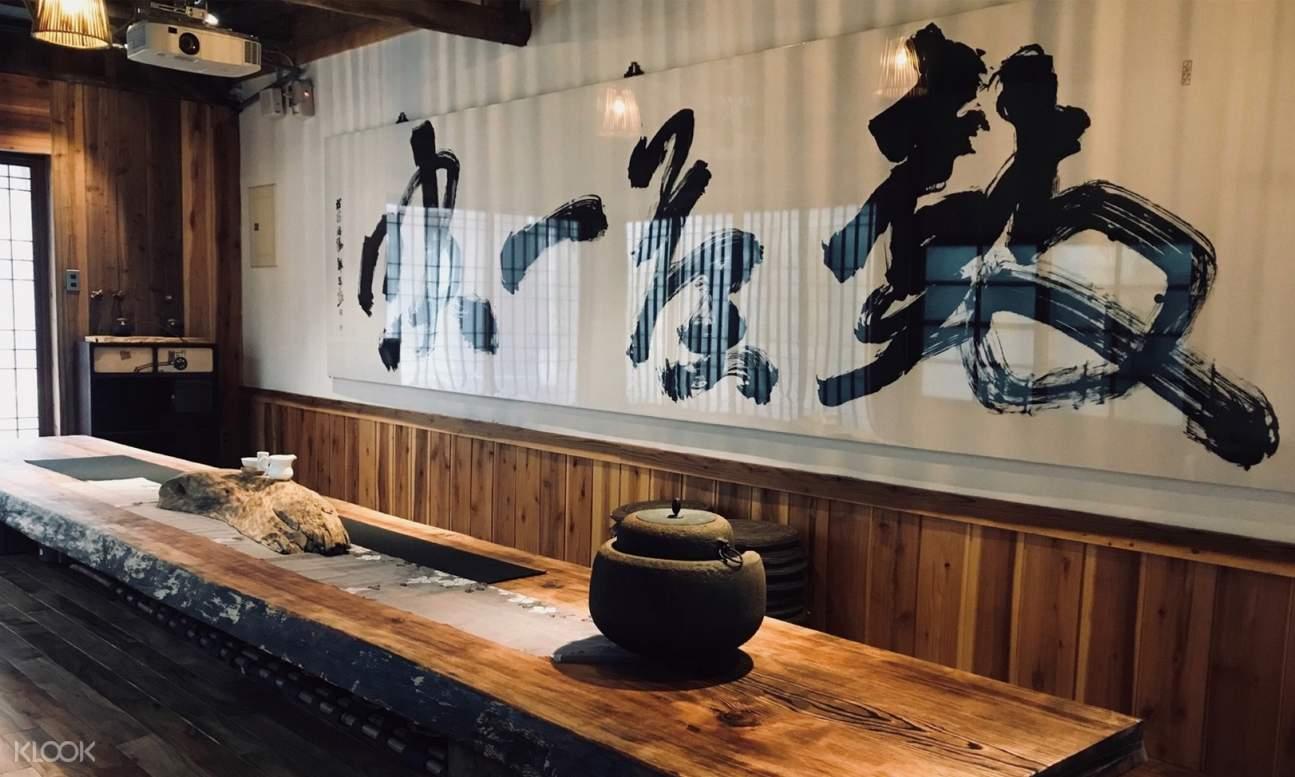 茶室背景和牆上書法