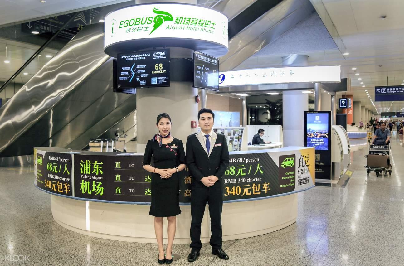 上海浦东机场接送