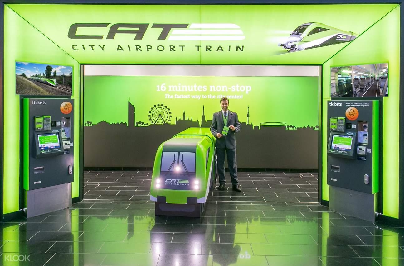 维也纳国际机场至市区直达快线车票
