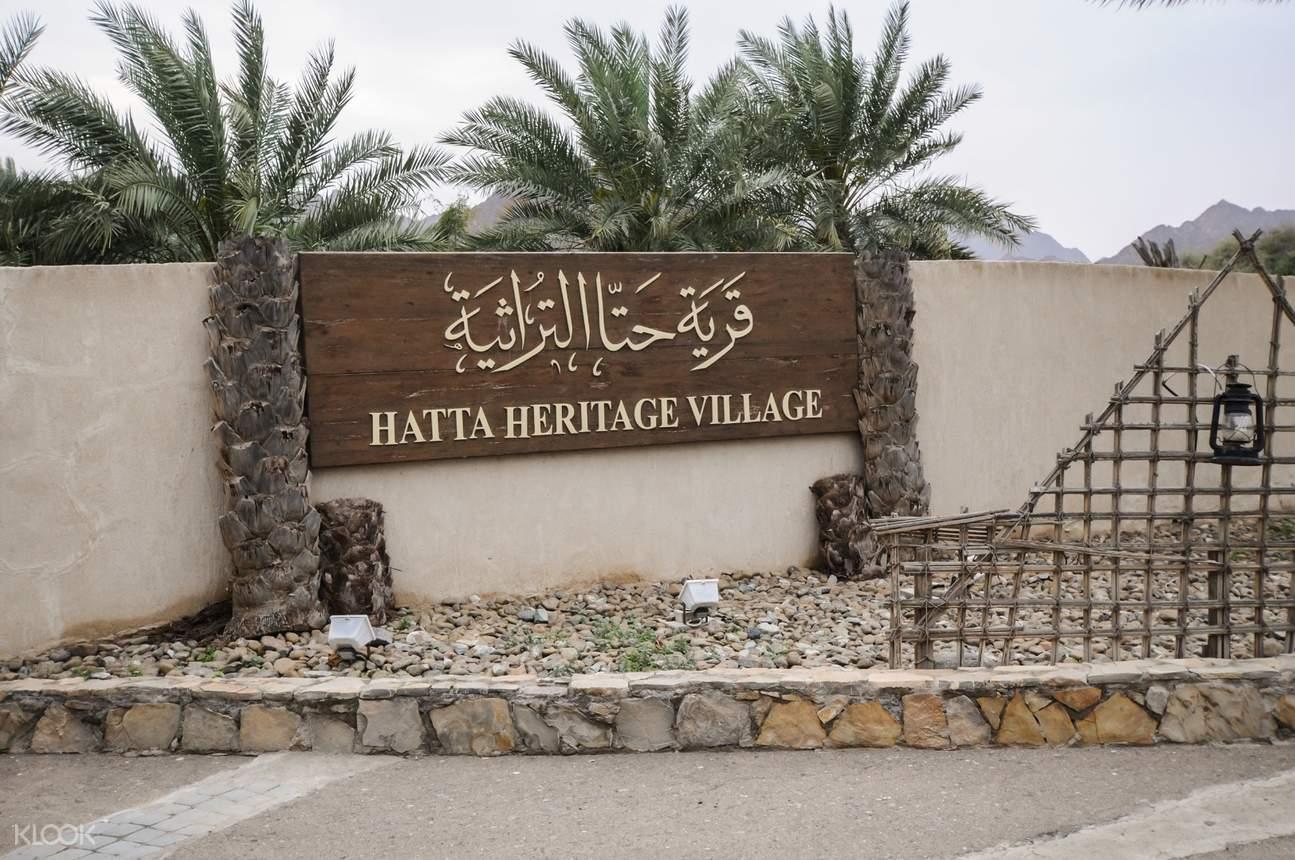 Hatta文化遗产村半日游(迪拜出发)
