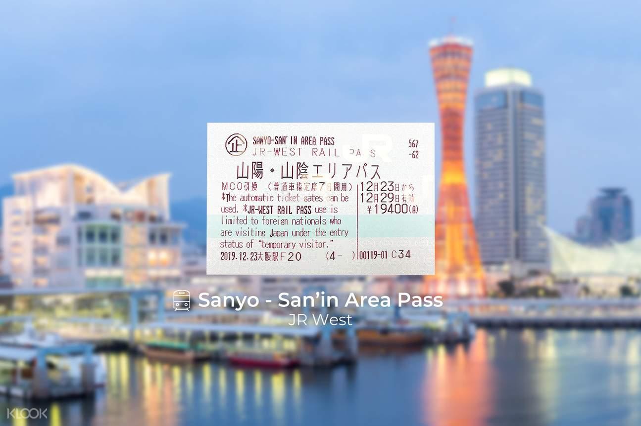 JR pass Sanyo San'in