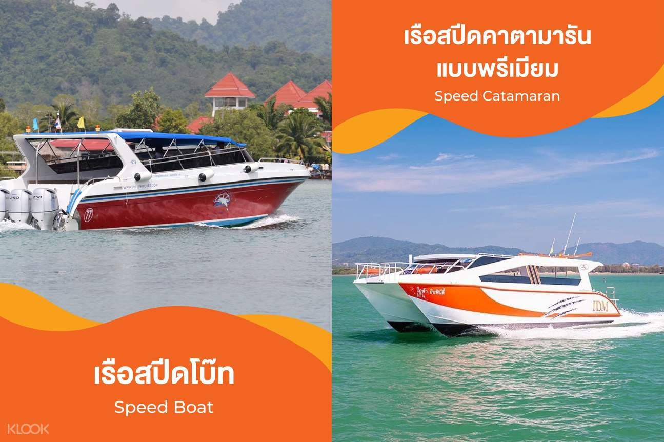 เรือ ทัวร์เกาะพีพี
