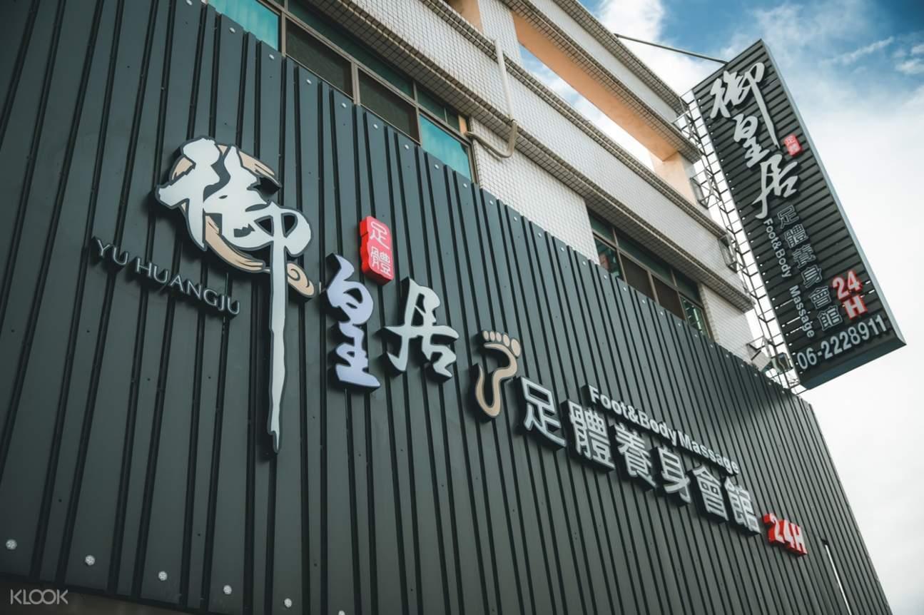 台南御皇居足體養身會館