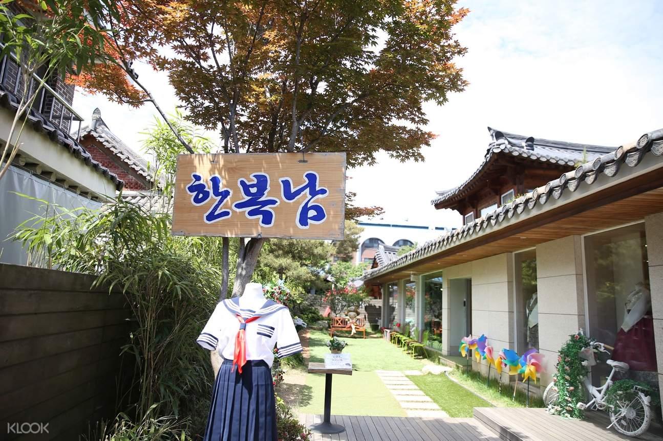 halaman hanboknam
