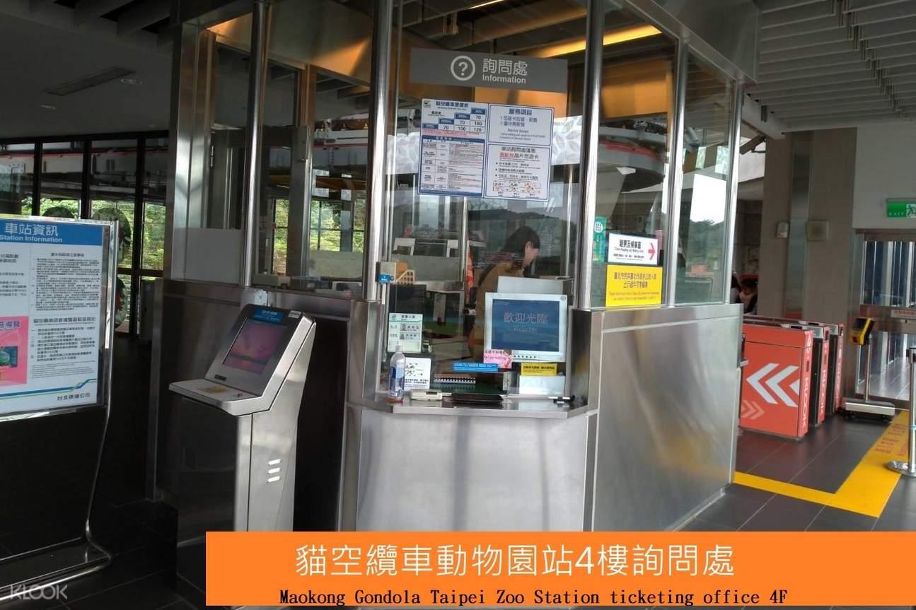 貓空纜車動物園站售票處4樓