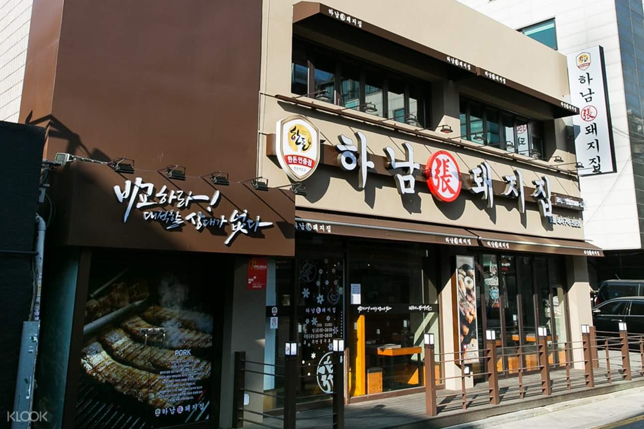 hanam pig house korean barbecue