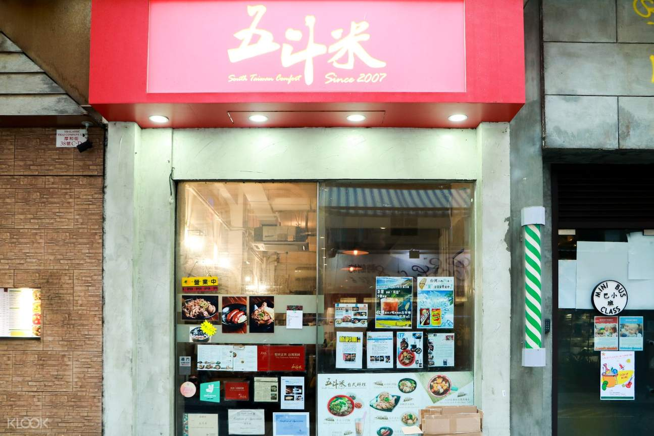 Exterior of Southern Taiwan Comfort in Sheung Wan and Kennedy Town
