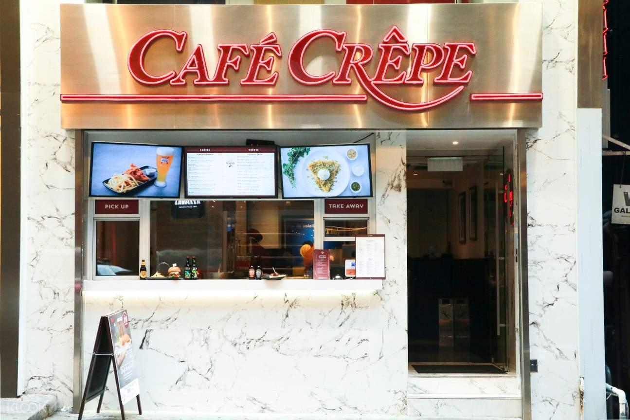 香港中环cafe crepe