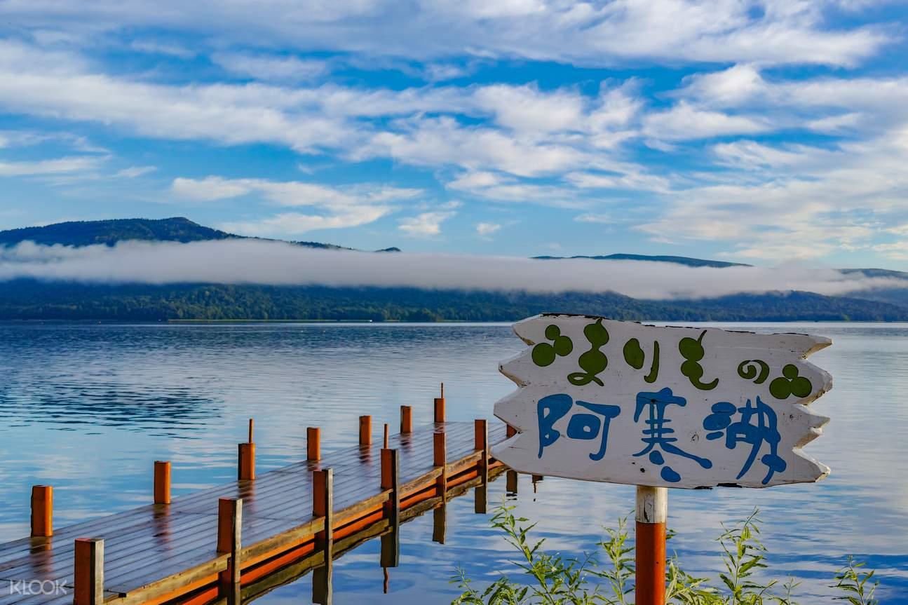 札幌往返阿寒湖温泉接送巴士