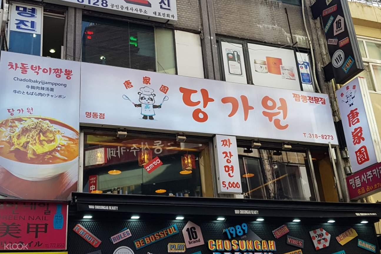 danggawon myeongdong seoul