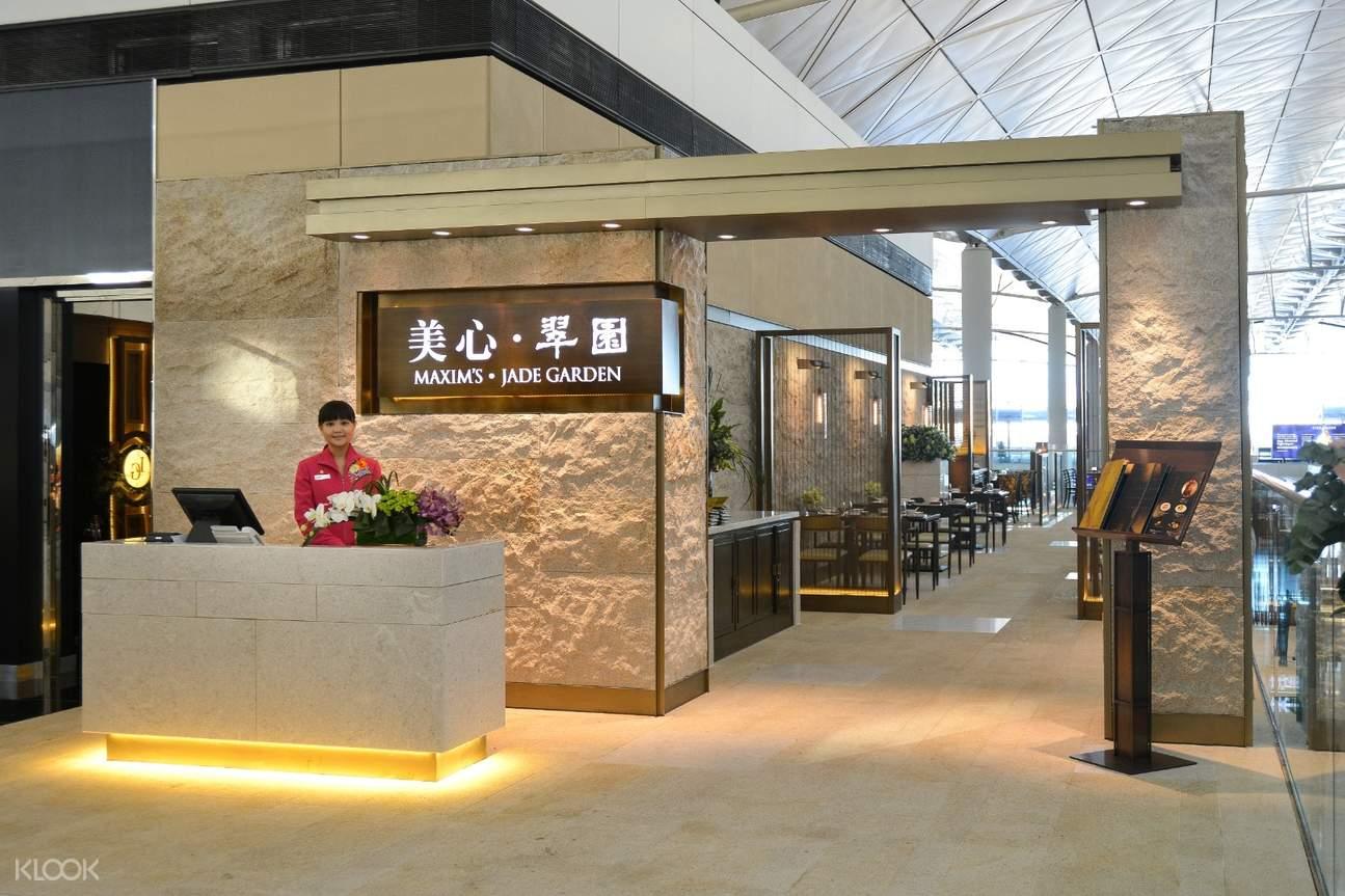 香港美心翠園,美心翠園赤鱲角,美心翠園炒飯,香港國際機場美心翠園