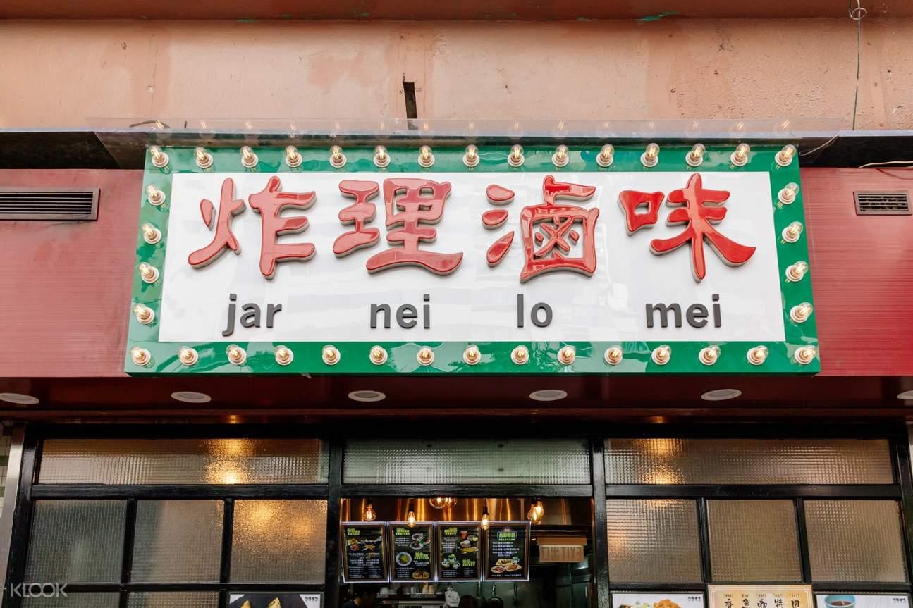 Jar Nei Lo Mei hong kong