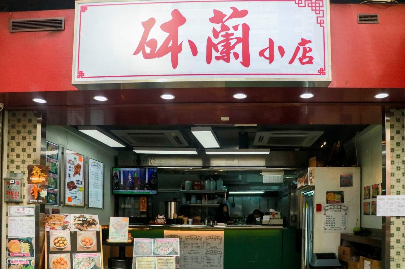 portland deli hong kong