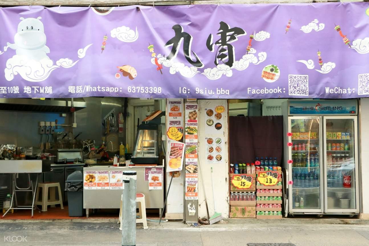 Exterior of 9 Siu in Wan Chai