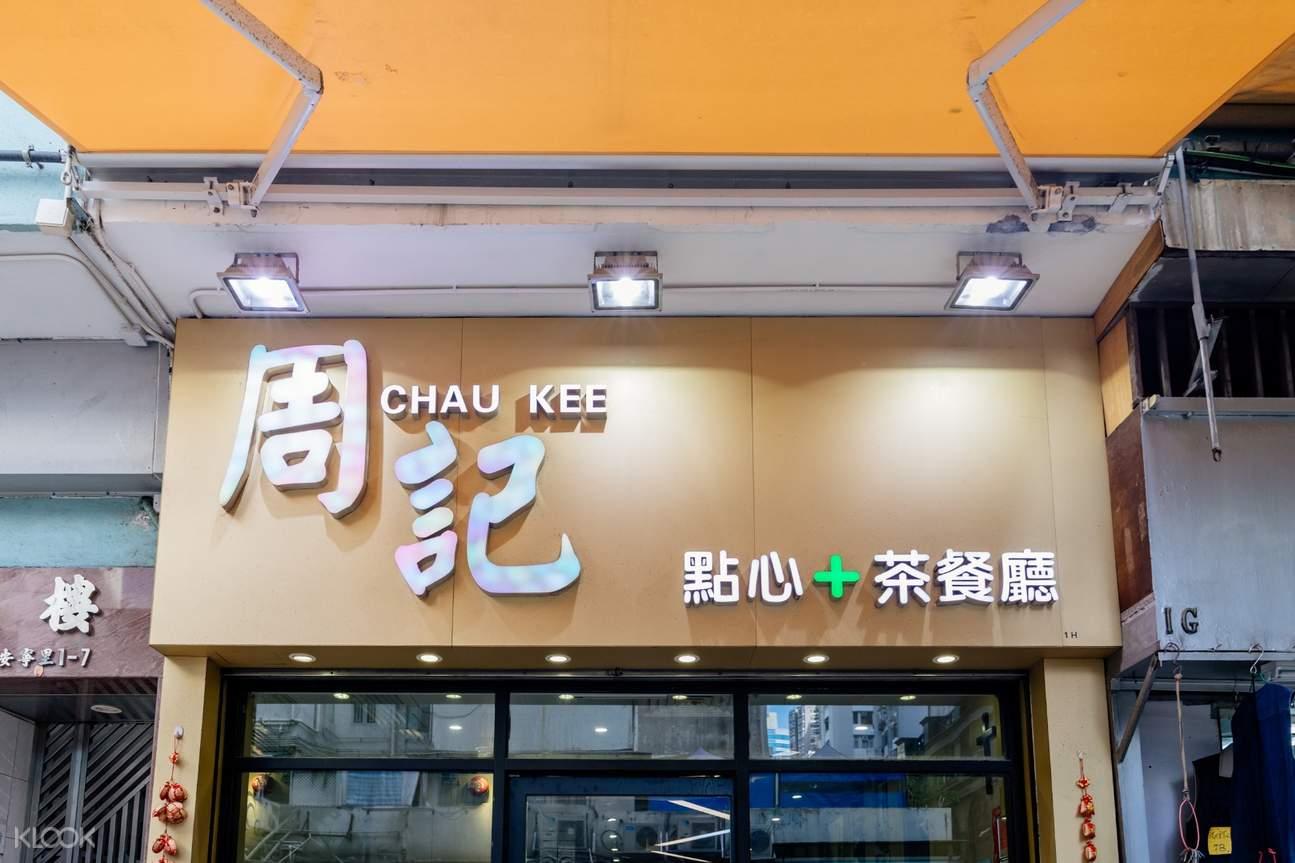Chau Kee Dim Sum + Restaurant in Sai Ying Pun