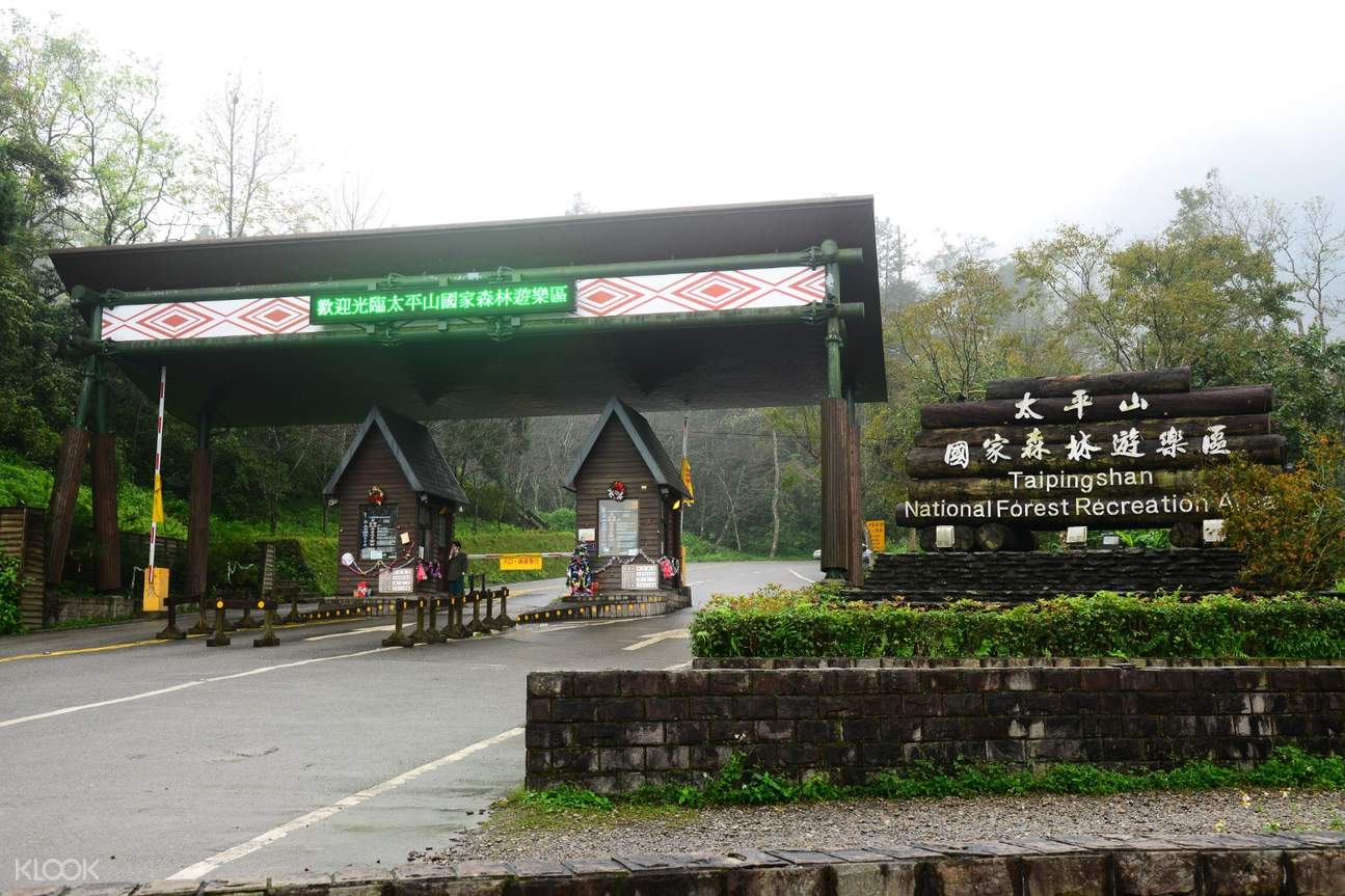 Taipingshan National Forest Recreation Area entrance