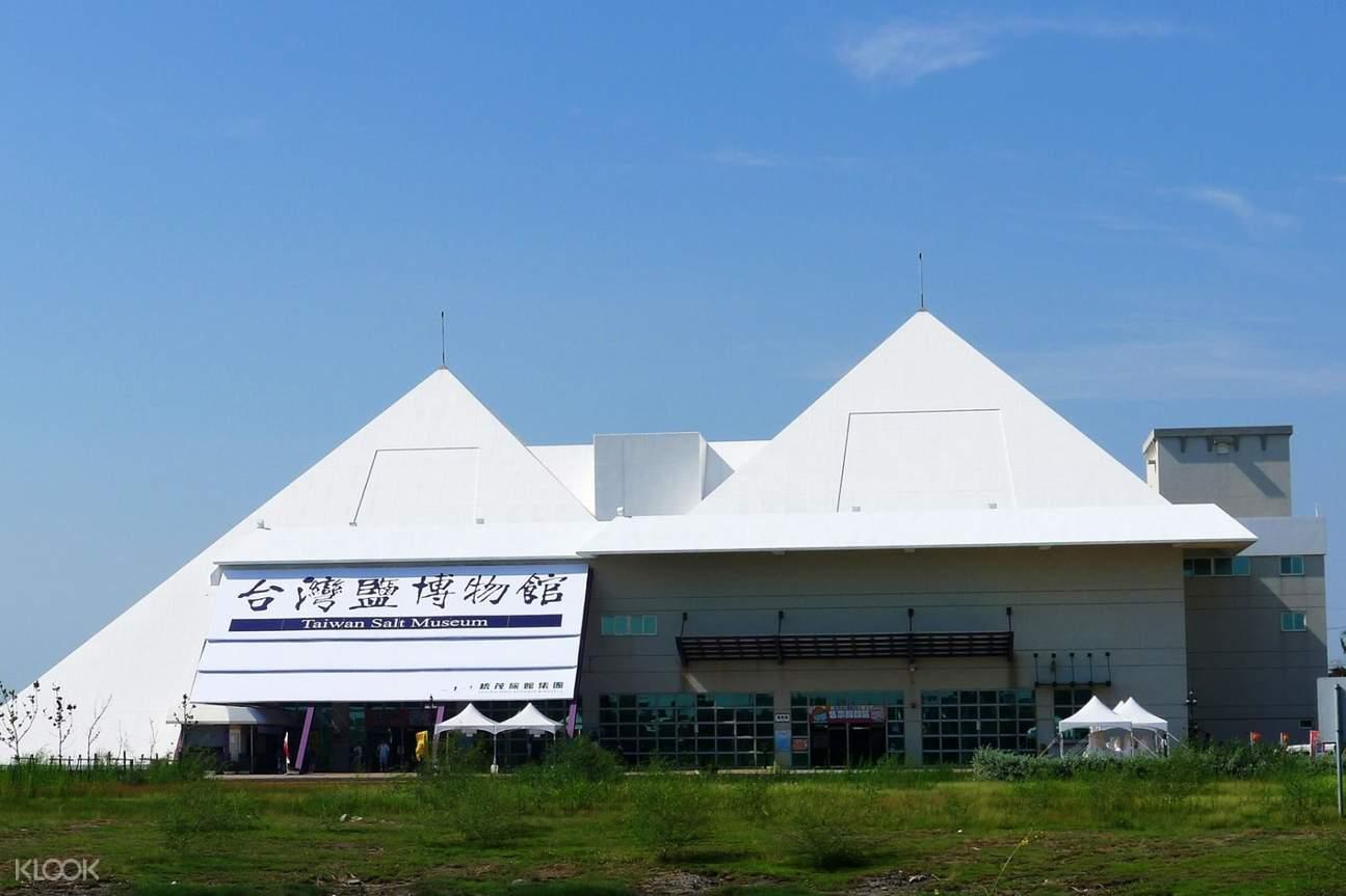台灣鹽博物館門票