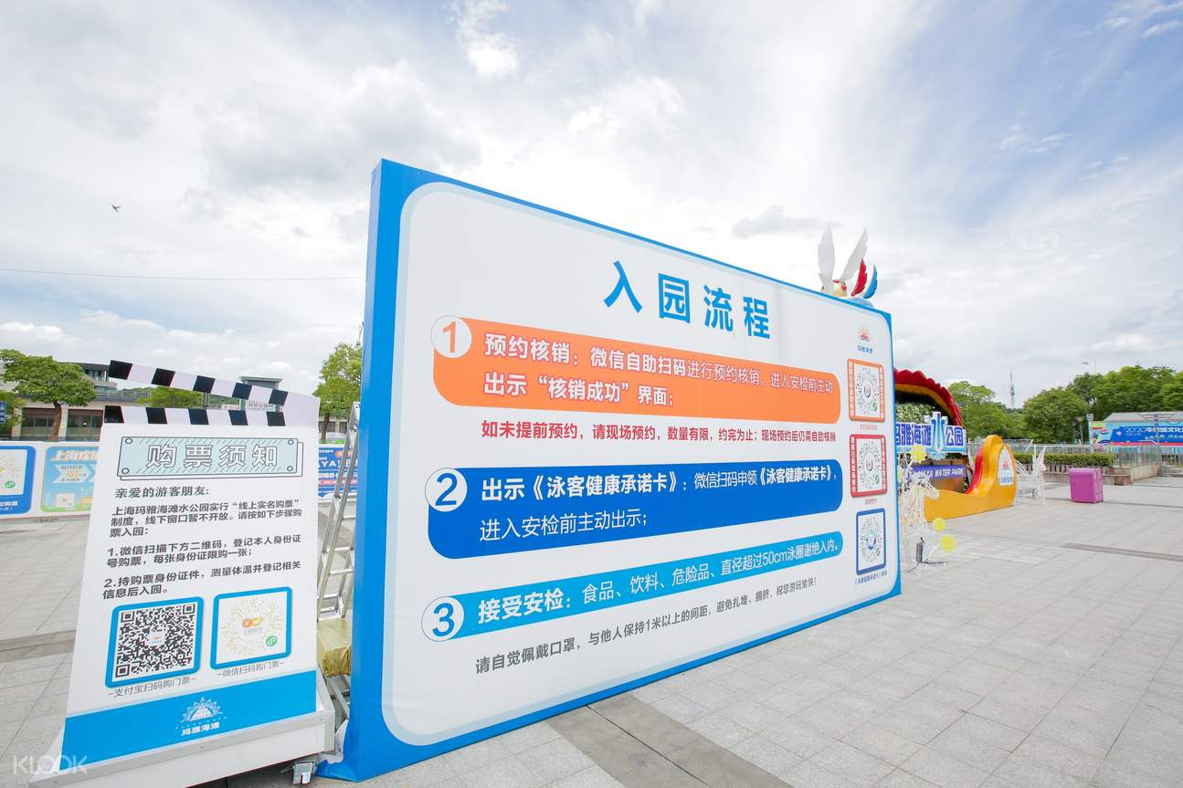 上海玛雅海滩水公园入园须知