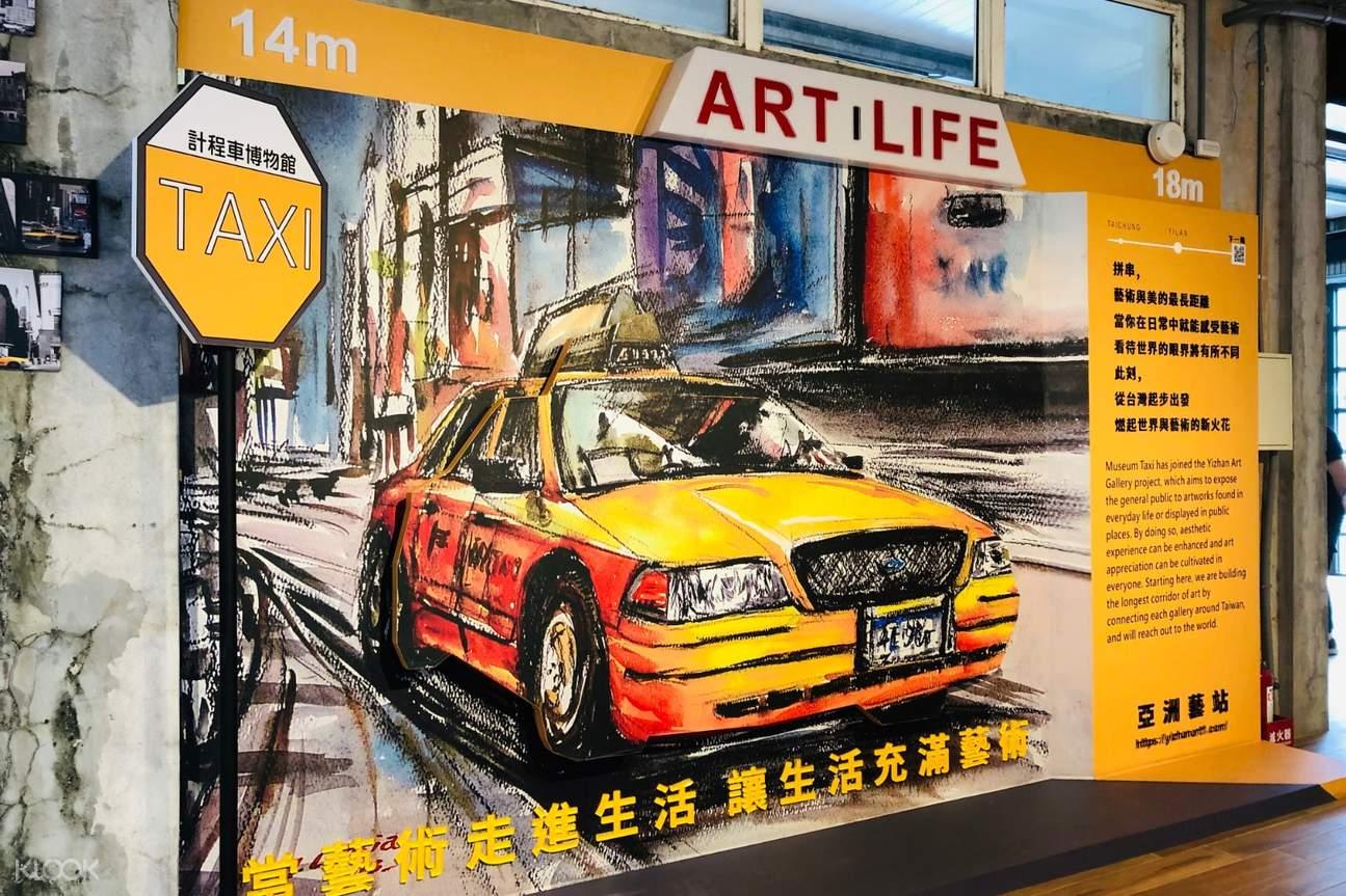 artwork at Suao Taxi Museum