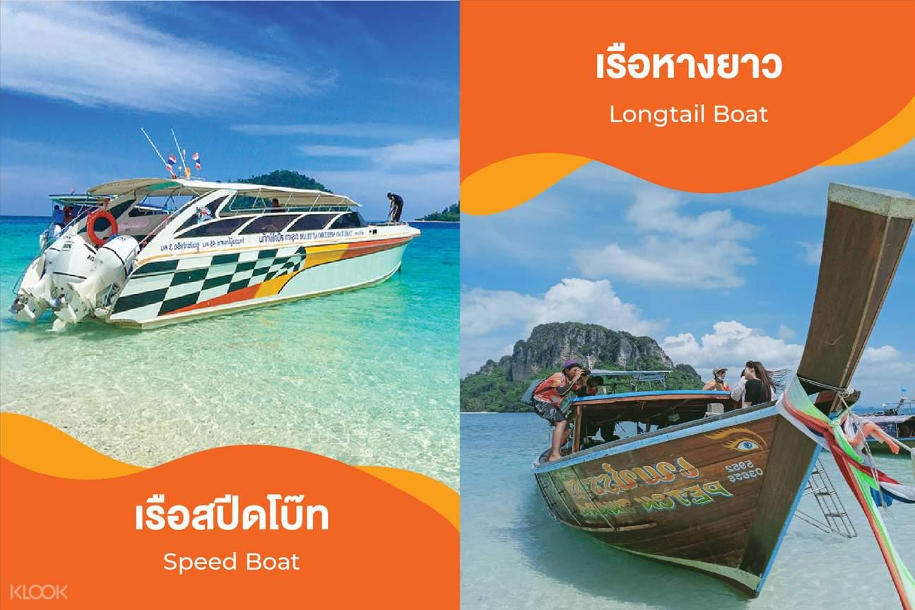 boat choice