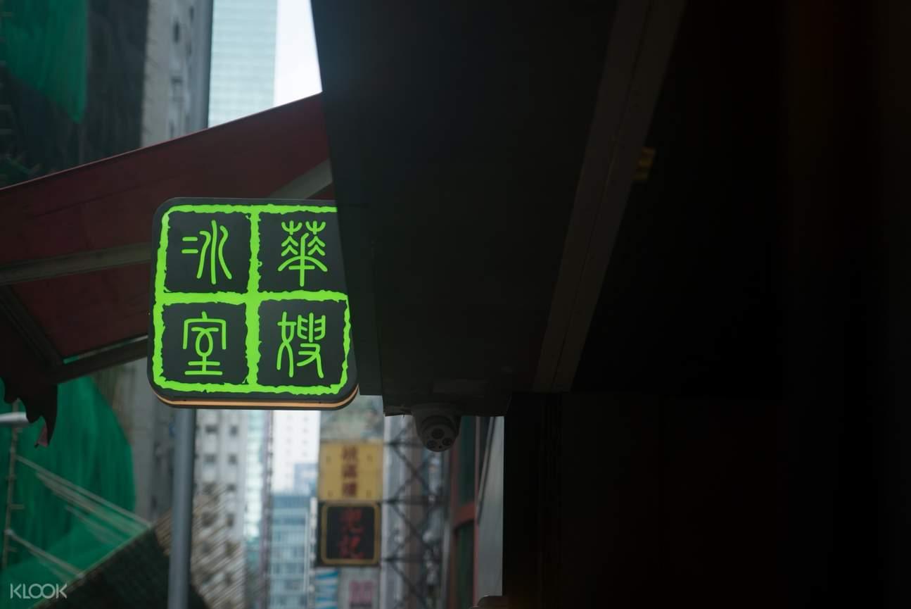 mrs tang cafe wan chai hong kong