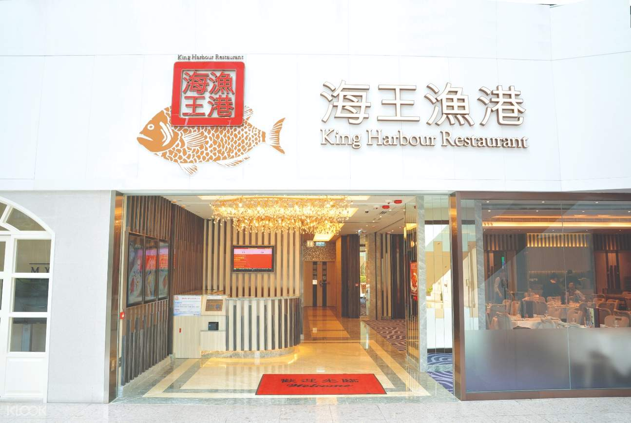 Exterior of King Harbour Restaurant in Fan Ling