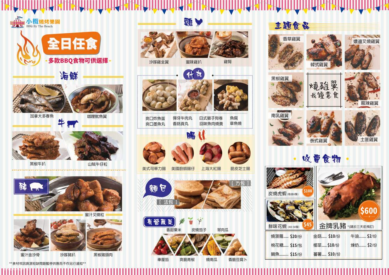 香港小欖燒烤