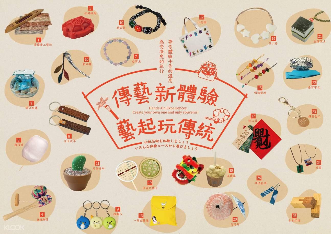 手作DIY課程