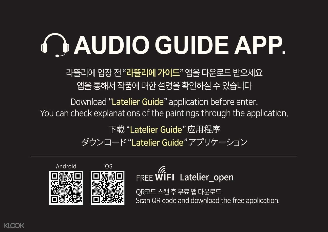 L'atelier 藝術互動主題體驗館免費語音導覽