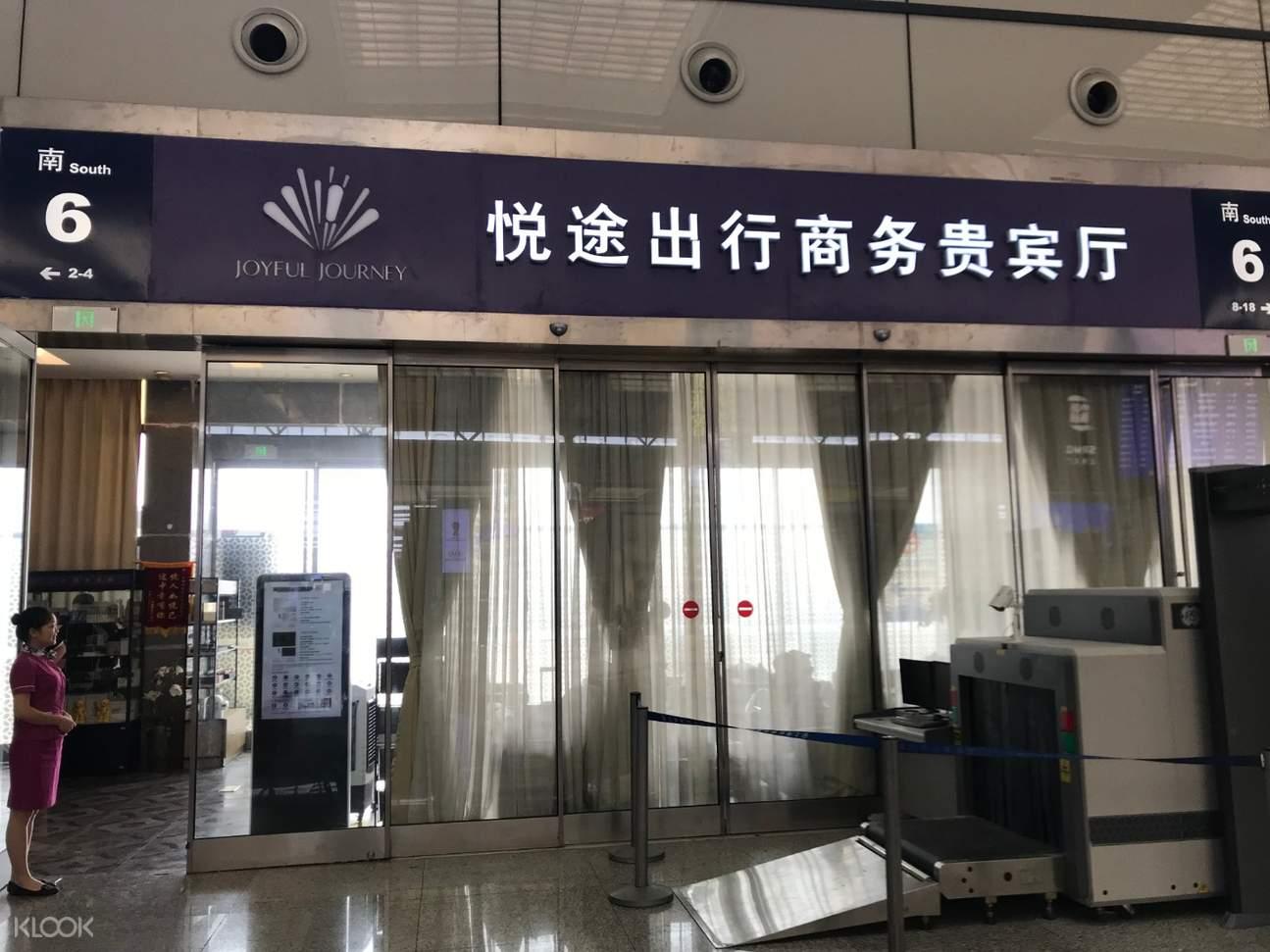 shanghai hongqiao railway station lounge service