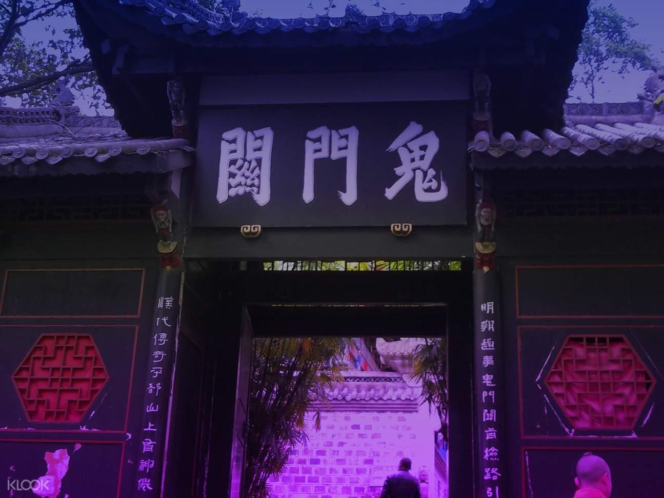 一日限定|地府經典參訪暨元辰宮清掃行程